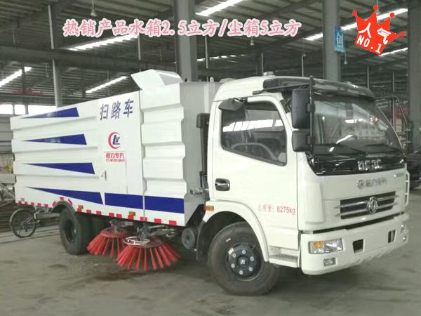 多利卡扫路车(水2.5方/尘5方)