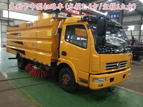 中型清扫车(水箱2.5方/尘箱5方)